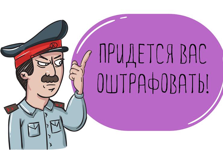 Не отправил уведомление и получил штраф 20 тысяч рублей