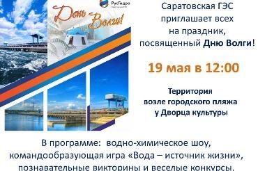Саратовская ГЭС приглашает отметить День Волги