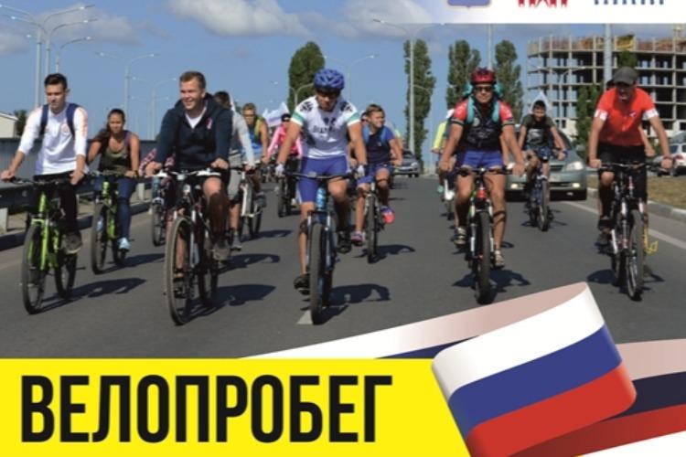 Велопробег посвятят Дню России