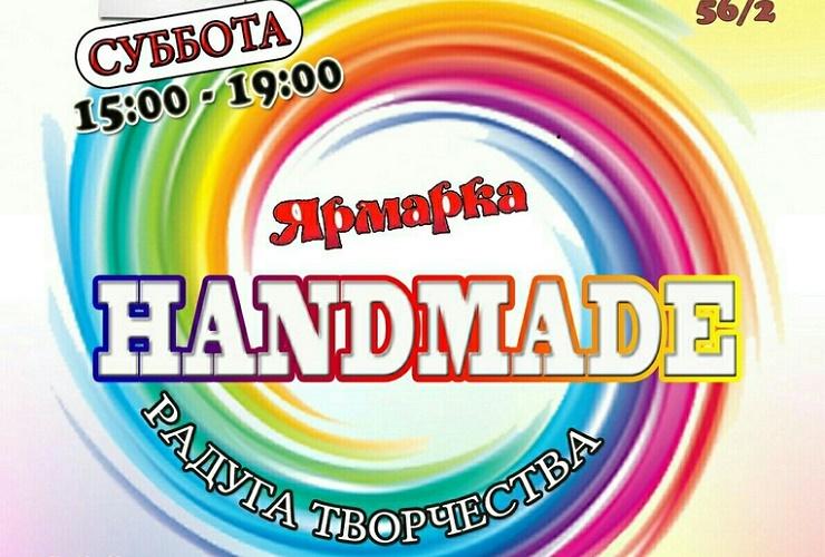 Балаковцев приглашают на hand-made ярмарку