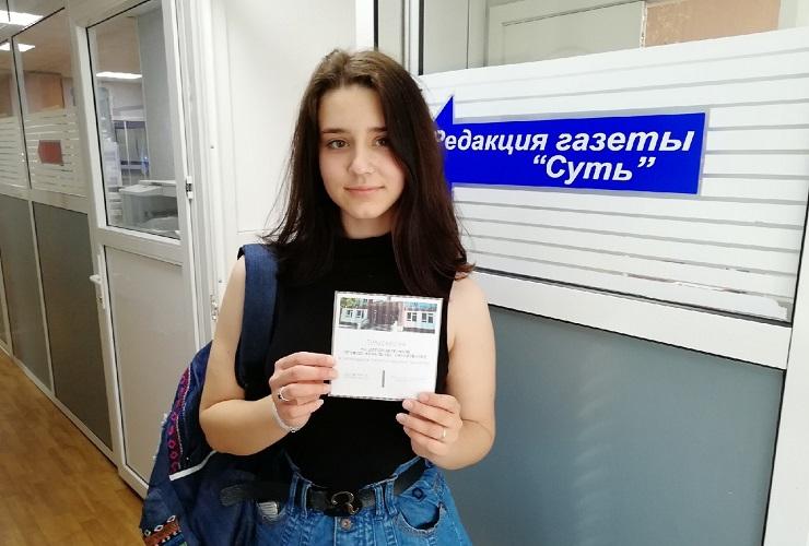 15-летняя жительница Балакова выиграла 50% скидку на образование