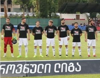 Чемпионат Грузии: игроки появились на поле в футболках с антироссийскими лозунгами