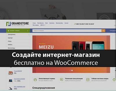 Создание сайта: как самому сделать интернет-магазин