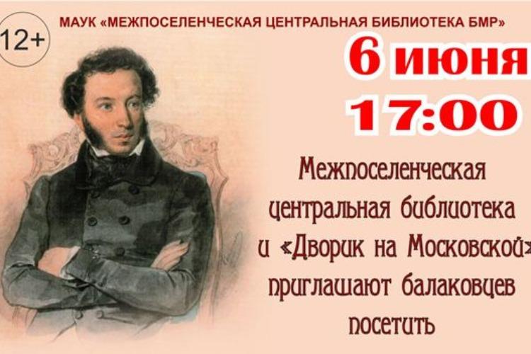Балаковцев приглашают почитать вместе Пушкина