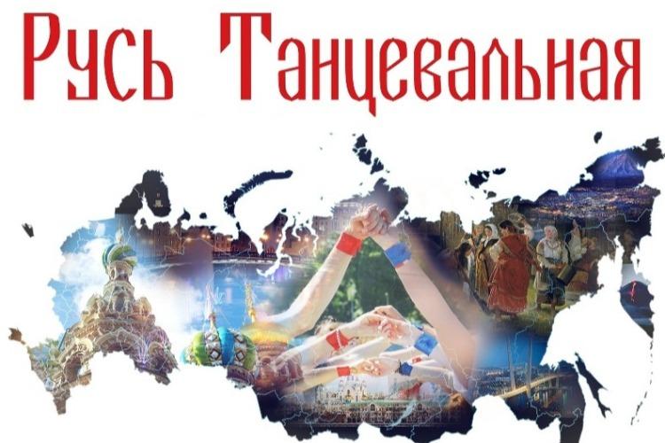 Танцуй вместе с нами! Русь танцевальная в прямом эфире SutyNews.ru